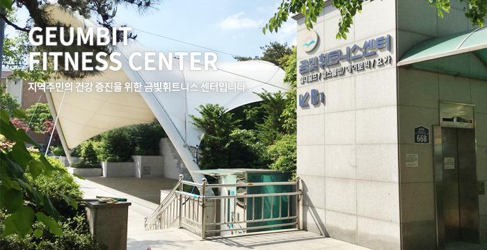 Geumbit Fitness Center : 지역주민의 건강 증진을 위한 금빛휘트니스 센터입니다
