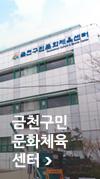 금천구민문화체육센터 바로가기